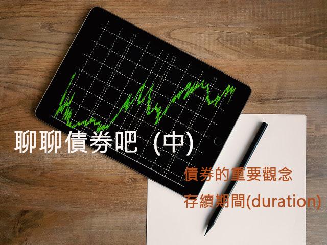 小資理財的入門觀念-談債券的特性及風險 (中)