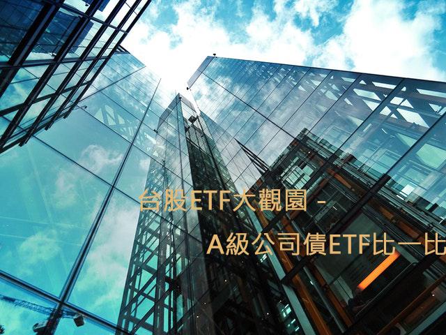 台股ETF大觀園 – A級公司債券ETF比一比