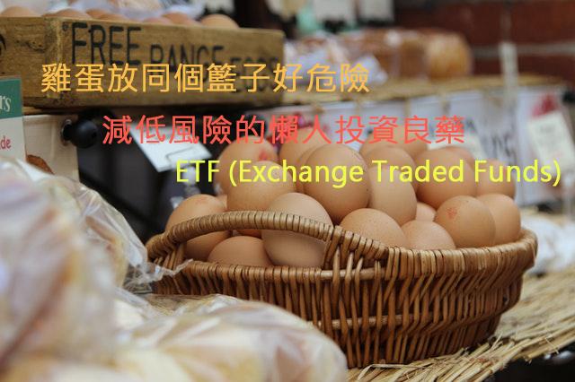 有沒有最適合懶人的投資法? ETF (Exchange TradedFunds)可能就是你要的答案