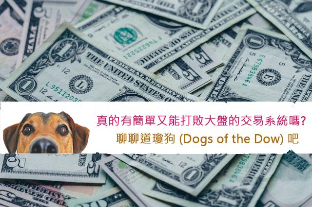 初學者都超容易懂的交易系統-道瓊狗理論 (Dogs of theDow)