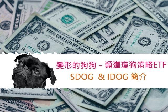 變形狗狗-兩支類道瓊狗的變形策略ㄧ樣能打敗大盤嗎?