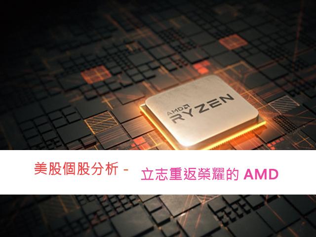 美國股票分析 - 立志重返榮耀的AMD