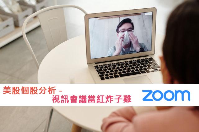 美股個股分析- 受益新冠肺炎疫情股價狂飆的ZOOM(美股代號:ZM)