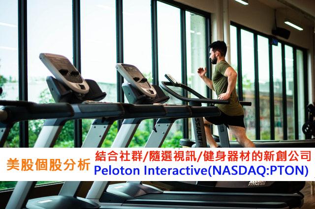 美股分析 – 結合線上社群跟健身的美國新創公司 – Peloton Interactive(NASDAQ:PTON)