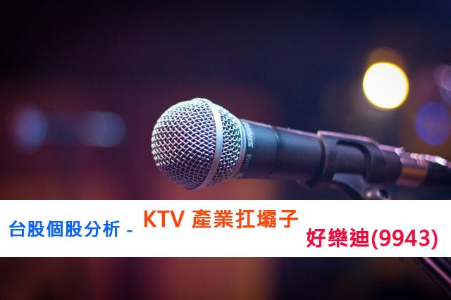 台股個股分析 -KTV娛樂產業的扛壩子 –好樂迪(9943)
