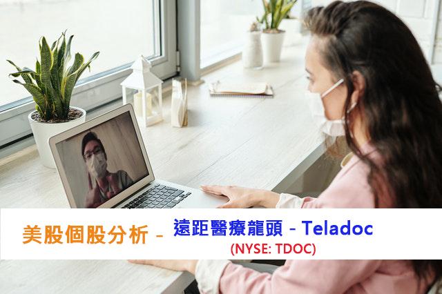 美股個股分析 – 遠距醫療龍頭 Teladoc Health Inc.(NYSE:TDOC)
