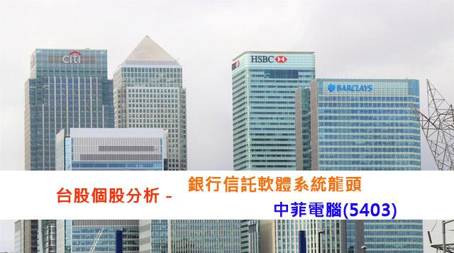 台股個股分析-銀行信託系統龍頭-中菲電腦(代號:5403)