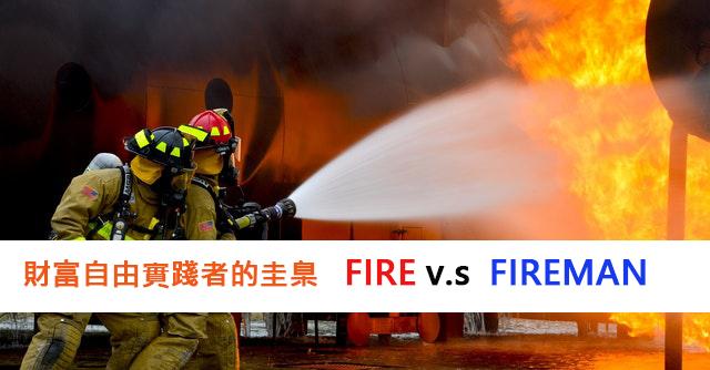 傳統財富自由實踐者的圭臬 – FIRE v.s.更能貼近生活的FIREMAN