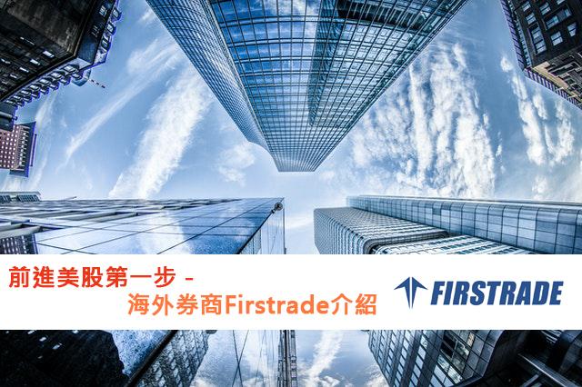 前進美股的第一步 – 海外券商Firstrade的介紹
