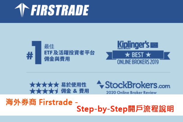 海外券商Firstrade開戶流程 (2020版)