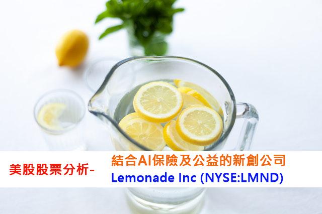 美股股票分析-結合AI保險還有公益的新創公司Lemonade Inc (NYSE:LMND)
