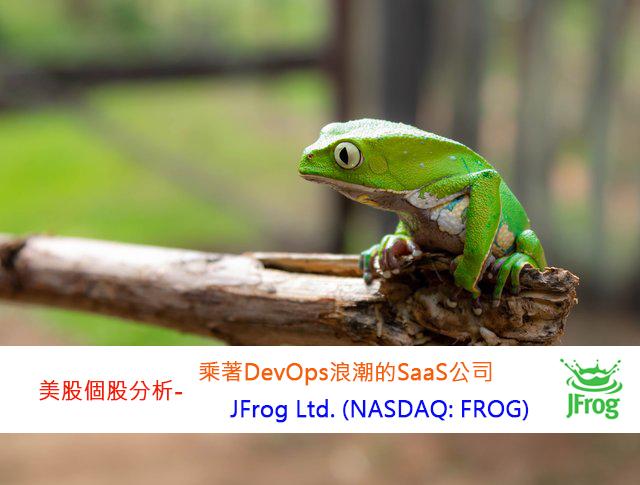 美股個股分析- 乘著DevOps浪潮的的SaaS公司- JFrog Ltd.(NASDAQ:FROG)