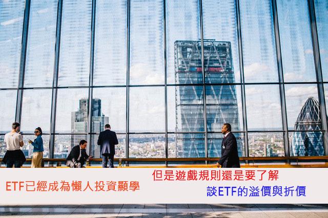 ETF漸漸成為懶人投資的顯學,但是懶歸懶,遊戲規則還是要了解- 談ETF的折價與溢價