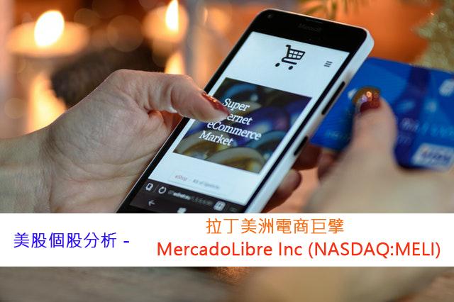 美股個股分析- 拉丁美洲的電商巨擘- MercadoLibre Inc (NASDAQ:MELI)