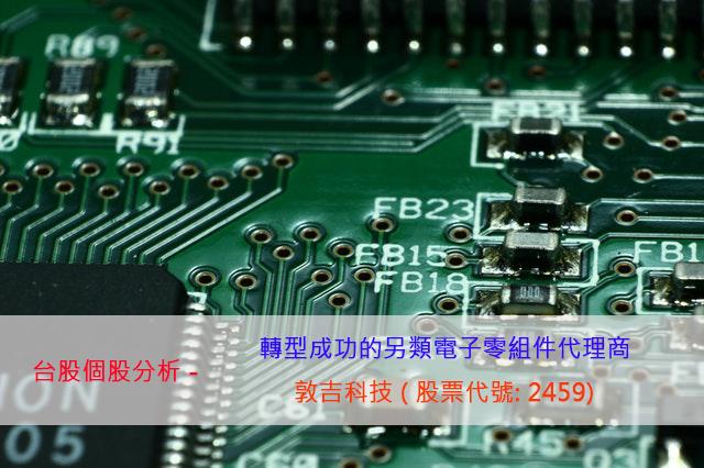 台股個股分析 – 用製造驗證業務跳脫電子零組件通路商低毛利的緊箍咒 –敦吉科技(股票代號:2459)