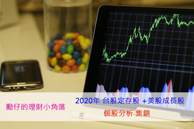 勳仔的理財小角落- 2020年台股定存股+美股成長股分析集錦