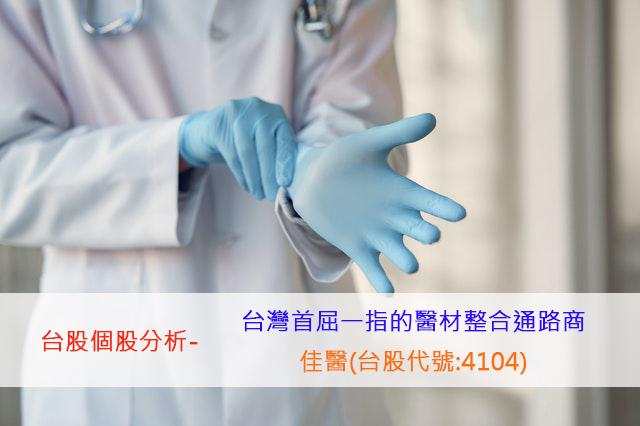 台股個股分析- 台灣首屈一指的醫材及長照整合通路商- 佳醫(台股代號:4104)