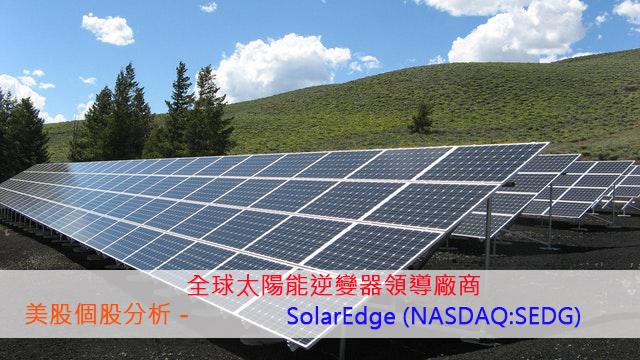 拜登時代來臨 – 投資人可以關注的太陽能逆變器領導廠商 – SolarEdge(NASDAQ:SEDG)