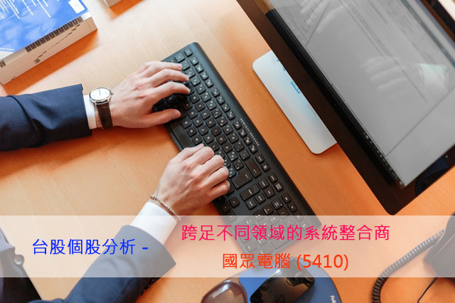 台股個股分析- 跨足多項領域的系統整合商-國眾(台股代號:5410)