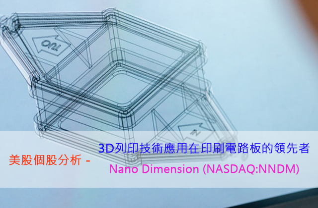 美股個股分析- 3D列印技術應用在PCB的領先者-Nano Dimension Ltd.(NASDAQ:NNDM)