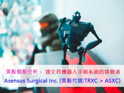 達文西手術系統挑戰者- senhance開發商 Asensus Surgical Inc. (美股代號:TRXC>ASXC)