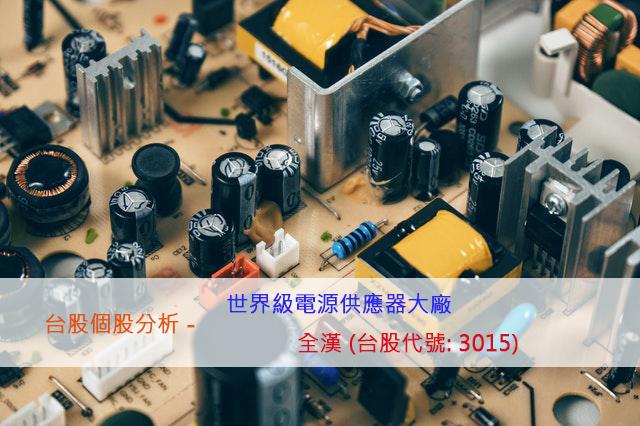 台股分析-世界級電源供應器大廠-全漢(台股代號:3015)