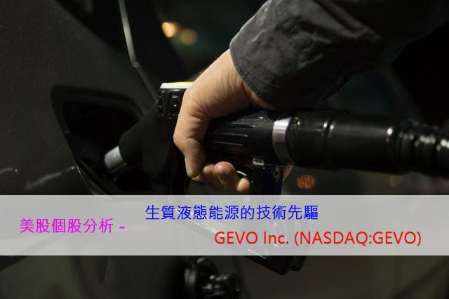 美股個股分析-無謂風雨,企圖徹底解決溫室效應的生質能源先驅-GEVO Inc (美股代號:GEVO)