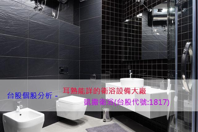 台股個股分析-你我耳熟能詳的衛浴設備大廠-凱撒衛浴(台股代號:1817)