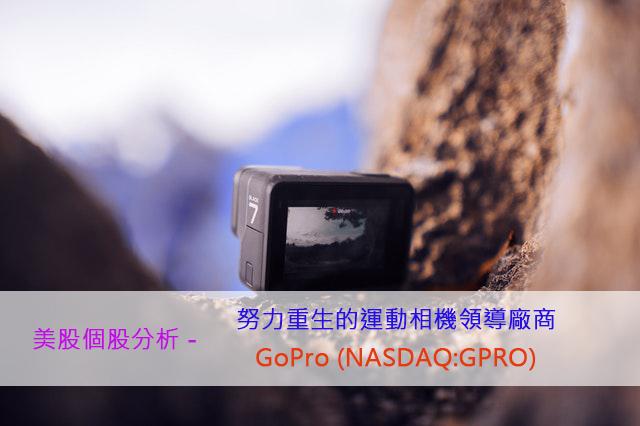 美股分析-努力轉型重生的運動相機領導廠商-GoPro(NASDAQ:GPRO)