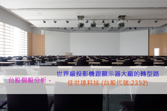 台股個股分析-投影機及顯示器大廠的轉型之路-佳世達(台股代號:2352)