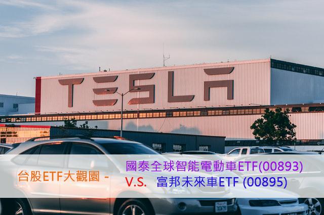 台股ETF大觀園 – 電動車的趨勢正夯,兩檔熱門的台股電動車ETF要怎麼選擇呢?