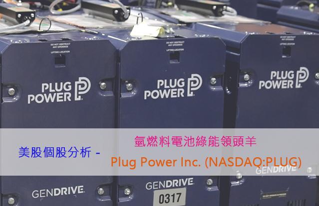 美股個股分析-歷史悠久的氫燃料電池領頭羊- Plug Power(NASDAQ:PLUG)