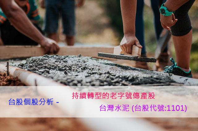 台股個股分析-台股天字第一號並持續轉型的老字號傳產股-台灣水泥(代號:1101)