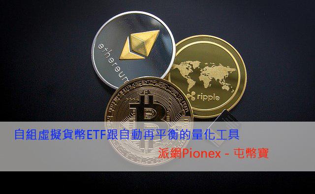 自組虛擬貨幣ETF跟自動再平衡的量化投資工具-派網Pionex屯幣寶