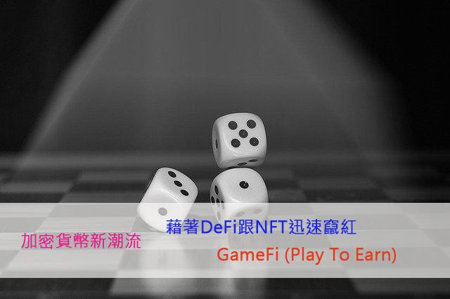 加密貨幣新潮流-藉著NFT跟DeFi迅速竄紅的GameFi